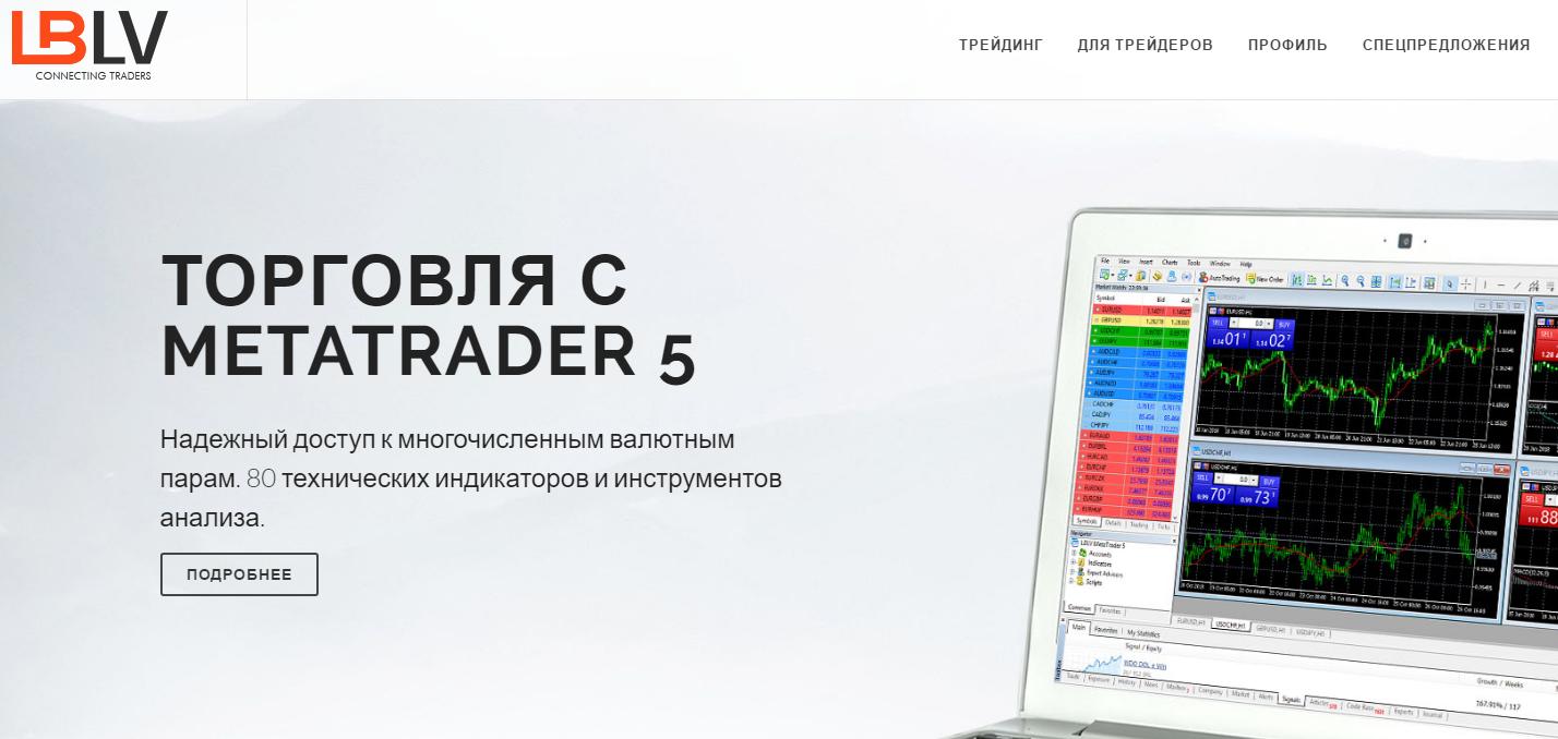 lblv.ru мошенничество