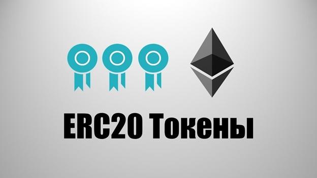 ERC20 существенно изменил мир криптовалют, но по причине многих недоработок создателям начали поступать жалобы.