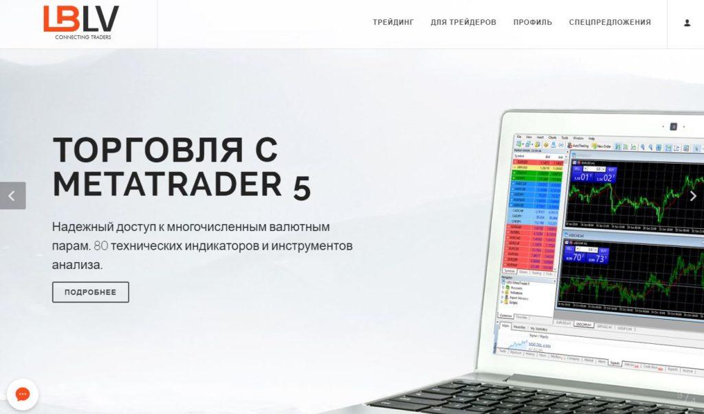 Компания LBLV является лидером на рынке Форекс.