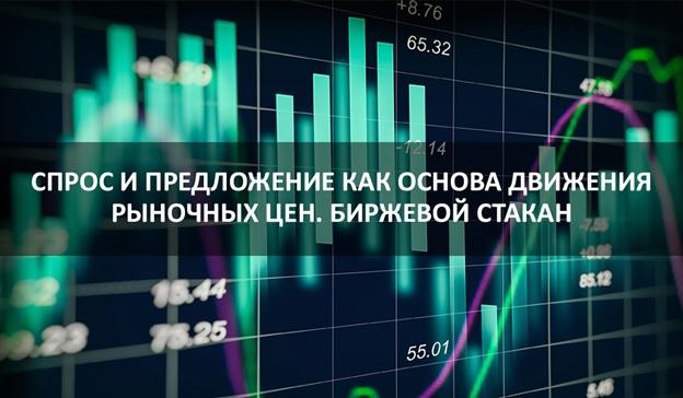 По своей сути, биржевой стакан является индикатором соотношения продавцов и покупателей на рынке.