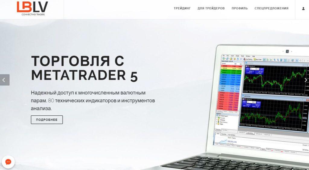 Минфин: LBLV.com предлагает торговлю с MetaTrader 5
