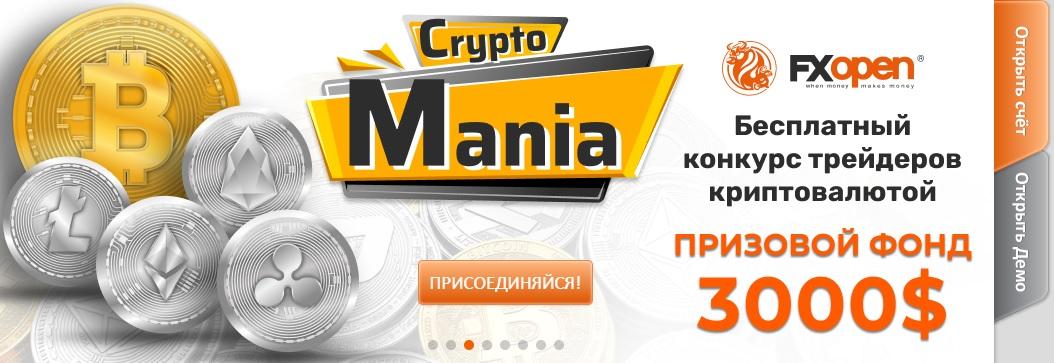 fxopen конкурс криптотрейдеров