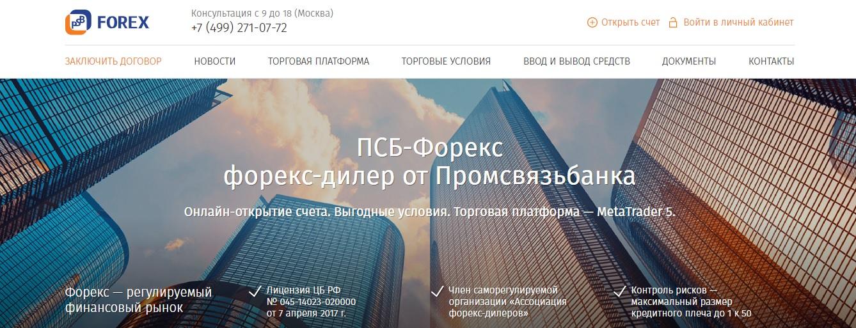 ПСБ-Форекс официальный сайт