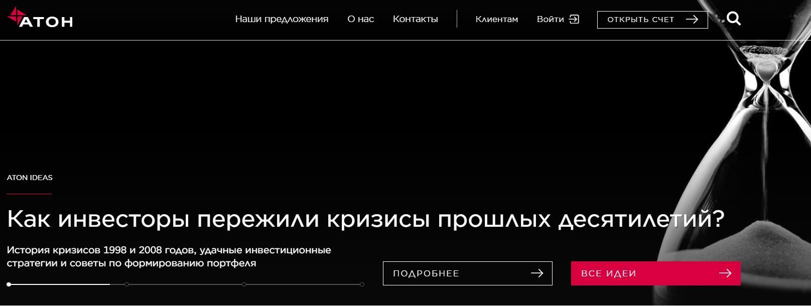 правда про компанию АТОН