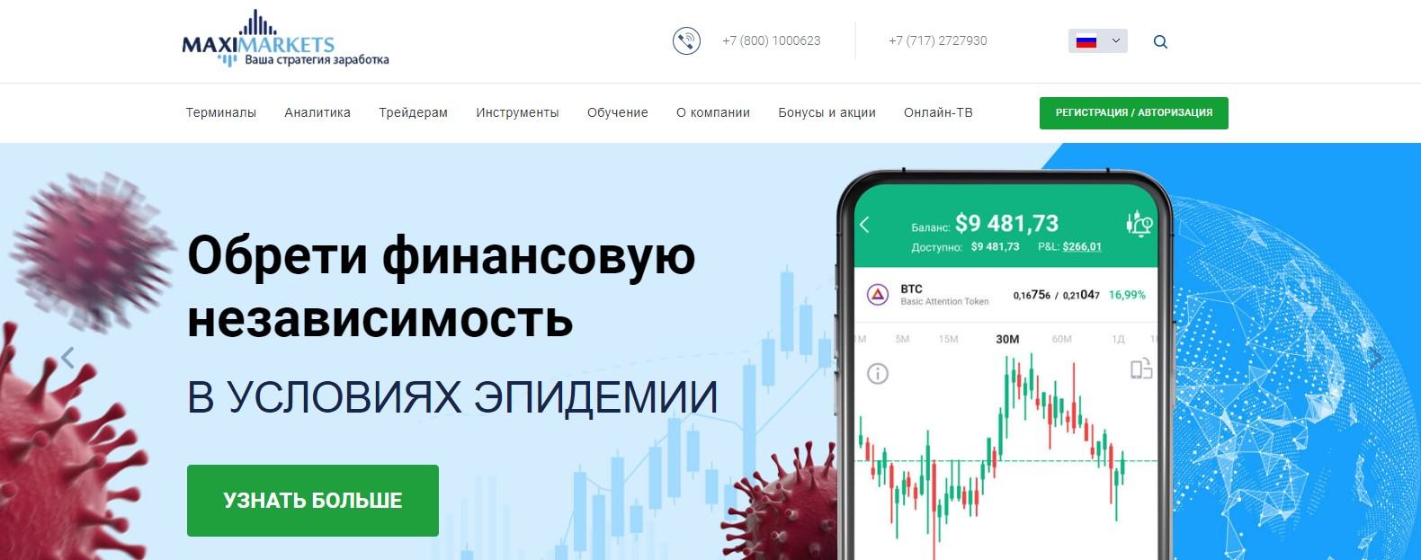 MaxiMarkets  отзывы и обзор 2020