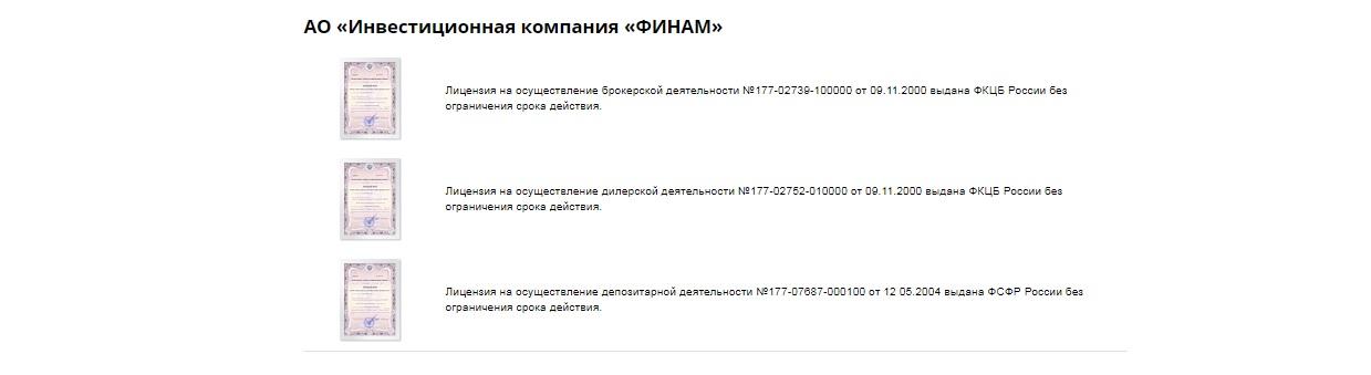 лицензии брокера финам