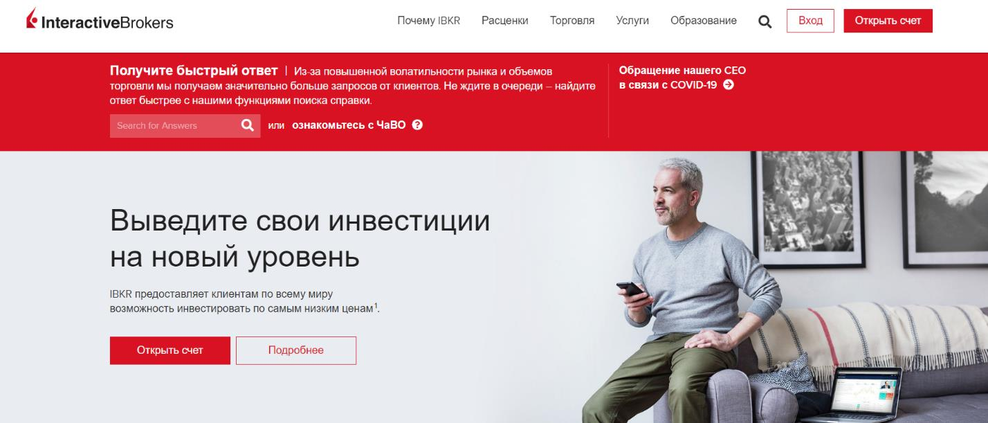 тарифы Interactive Brokers