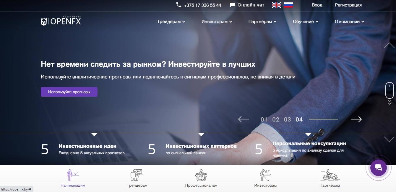 официальный сайт openfx