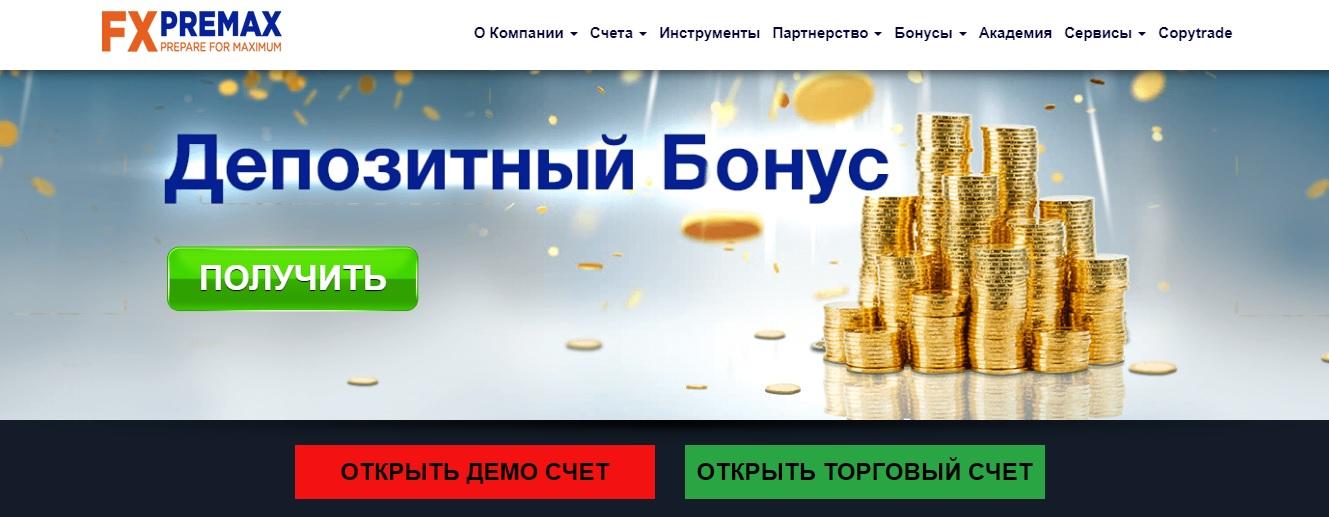 депозитный бонус fxpremax