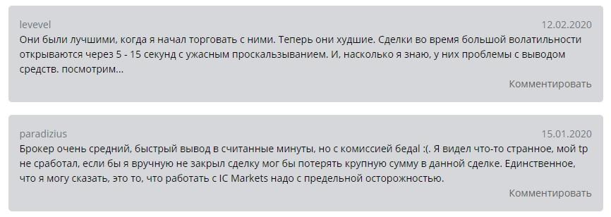 icmarkets отзывы
