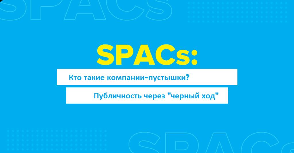 что такое spac