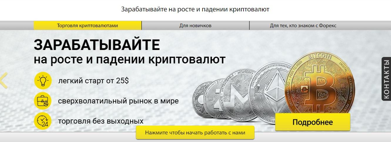 streamforex торговля криптовалютой