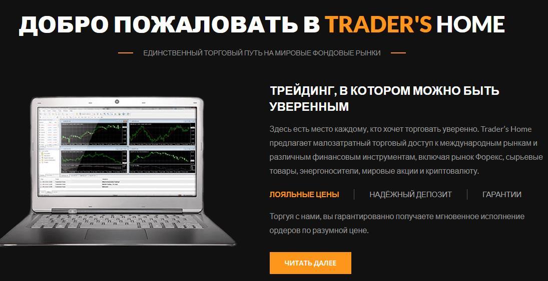 tradershome общие сведения