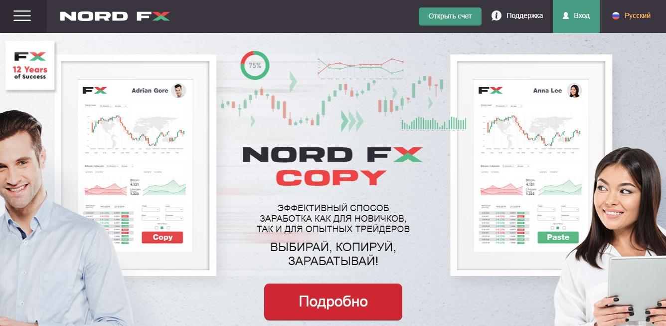 nordfx копирование сделок