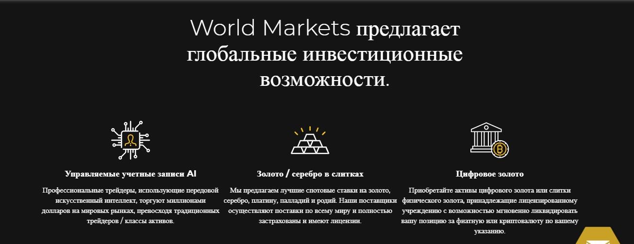 инструменты для торговли world markets