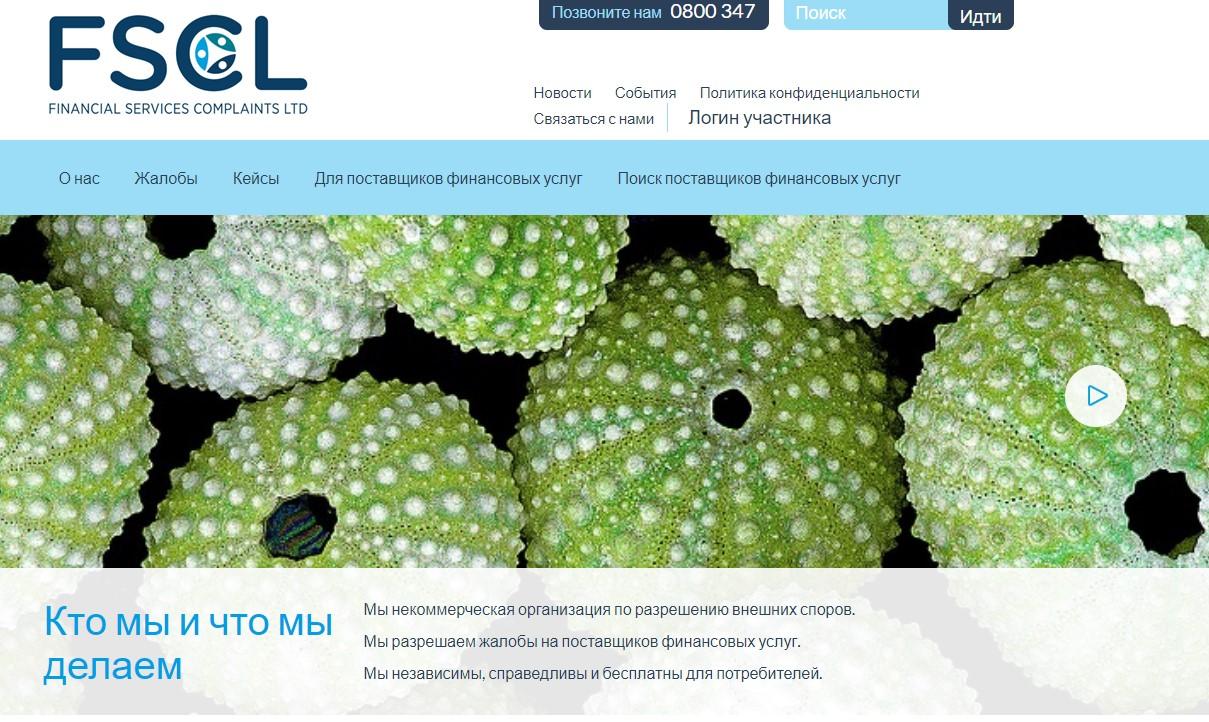официальный сайт fscl