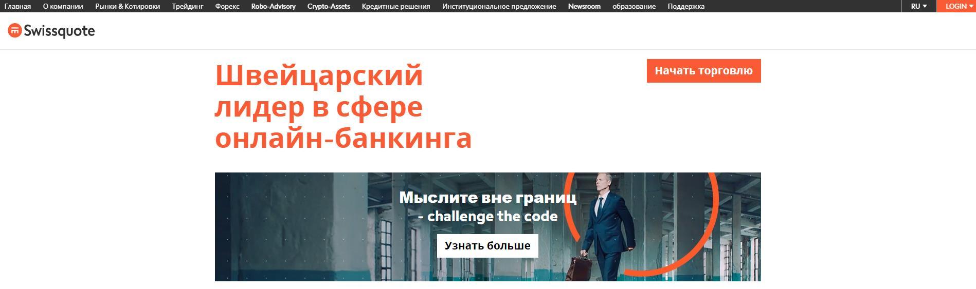 официальный сайт swissquote