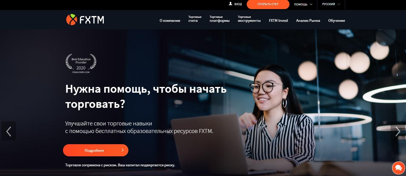 официальный сайт fxtm