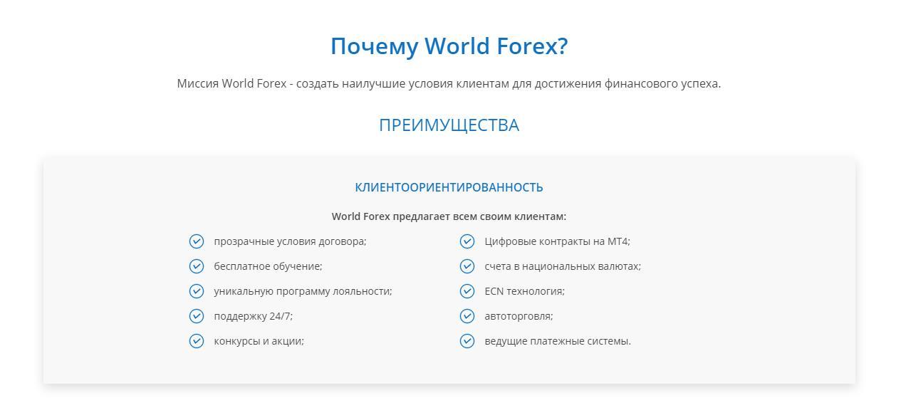 обзор и отзывы worldforex