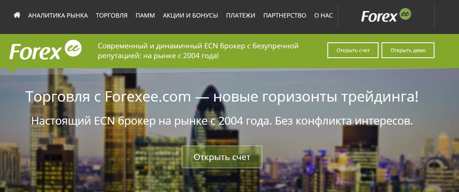 правдивый обзор forex.ee