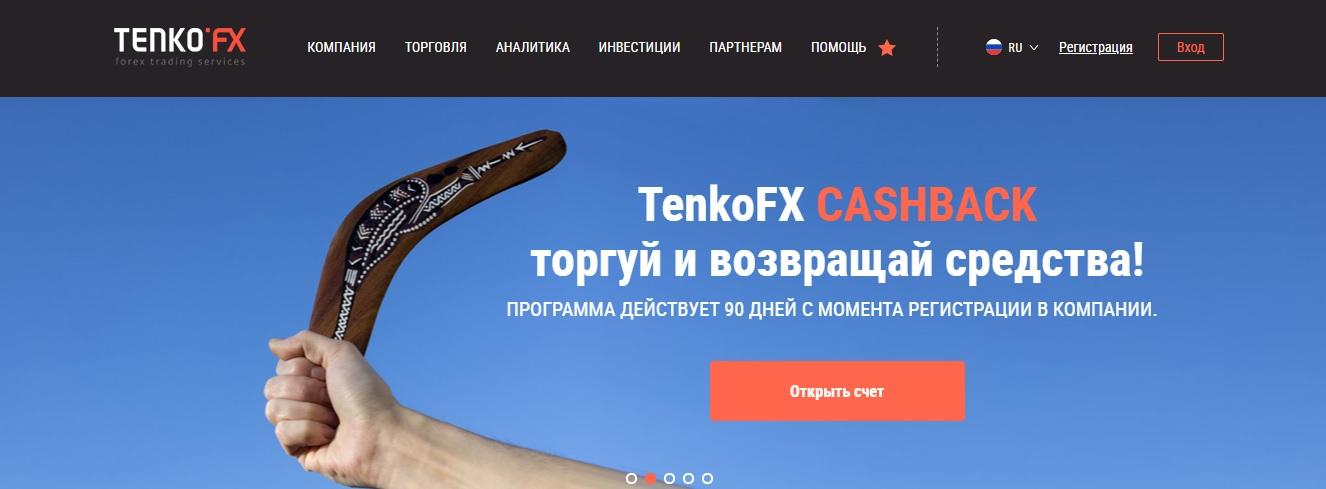 tenkofx обзор брокера