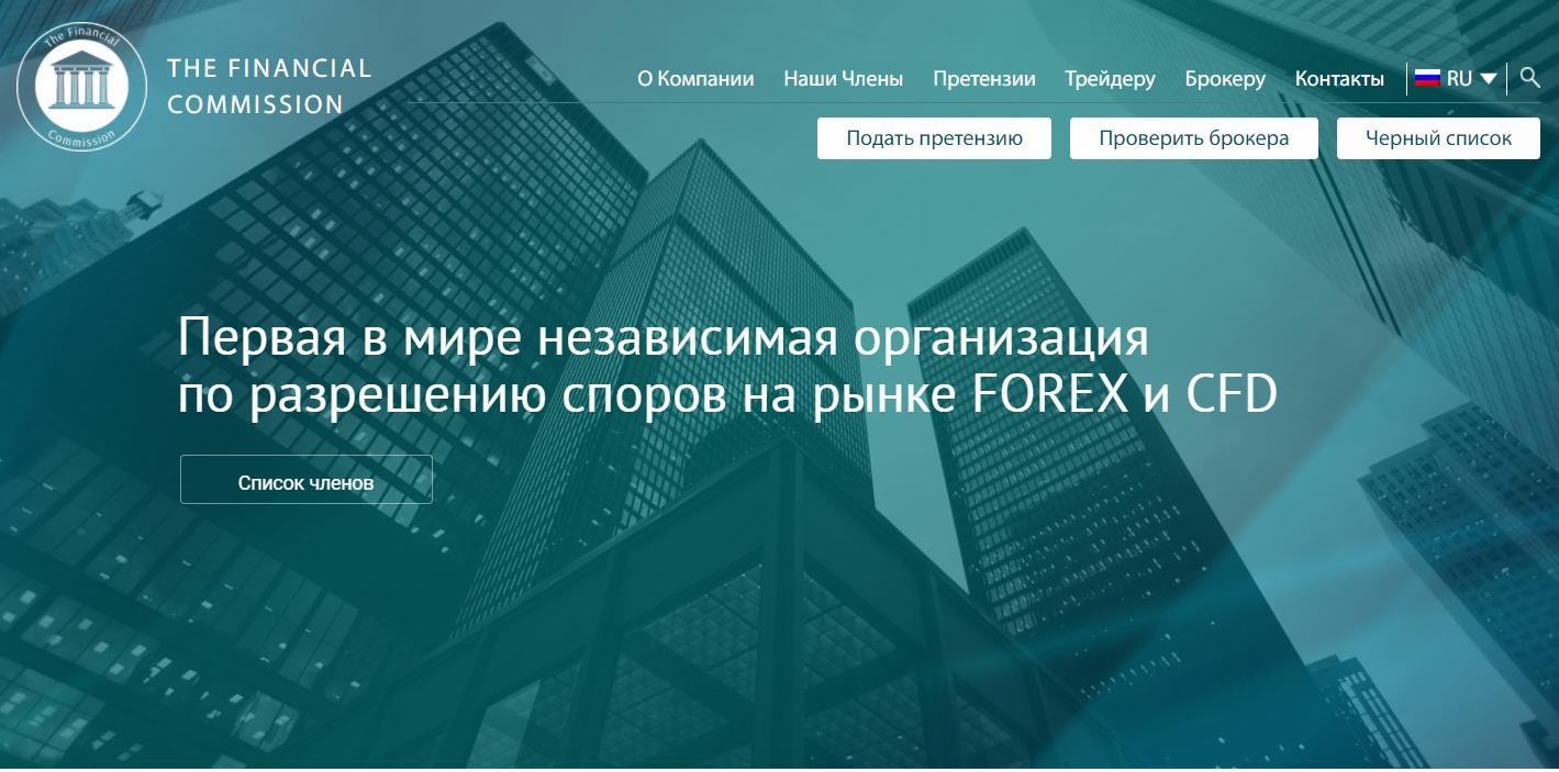 обзор регулятора the financial commission