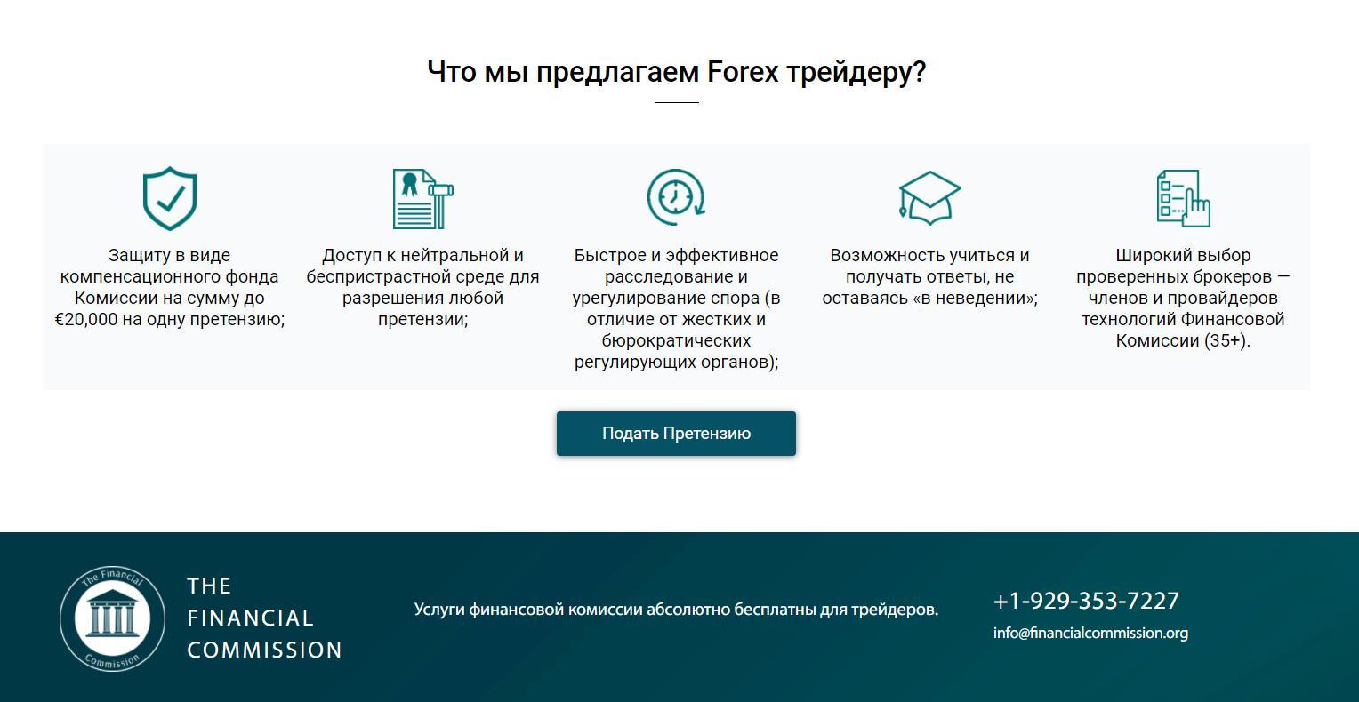 сервисы для трейдеров от the financial commission