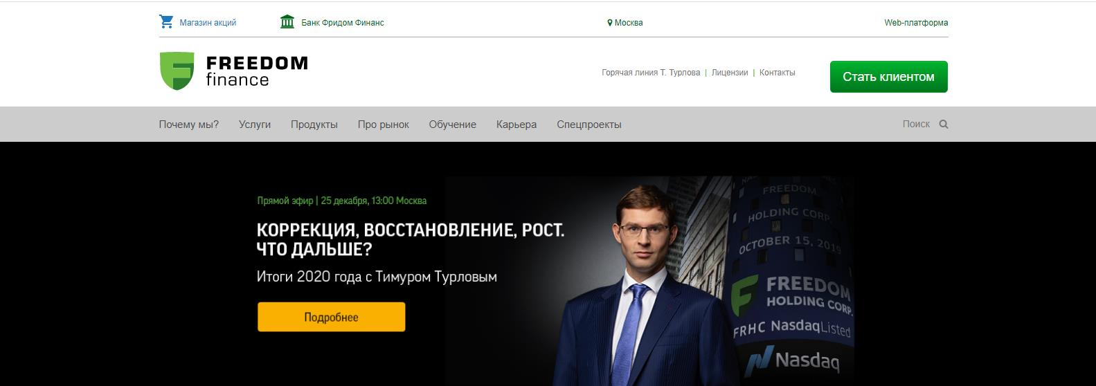 официальный сайт брокера фридом финанс