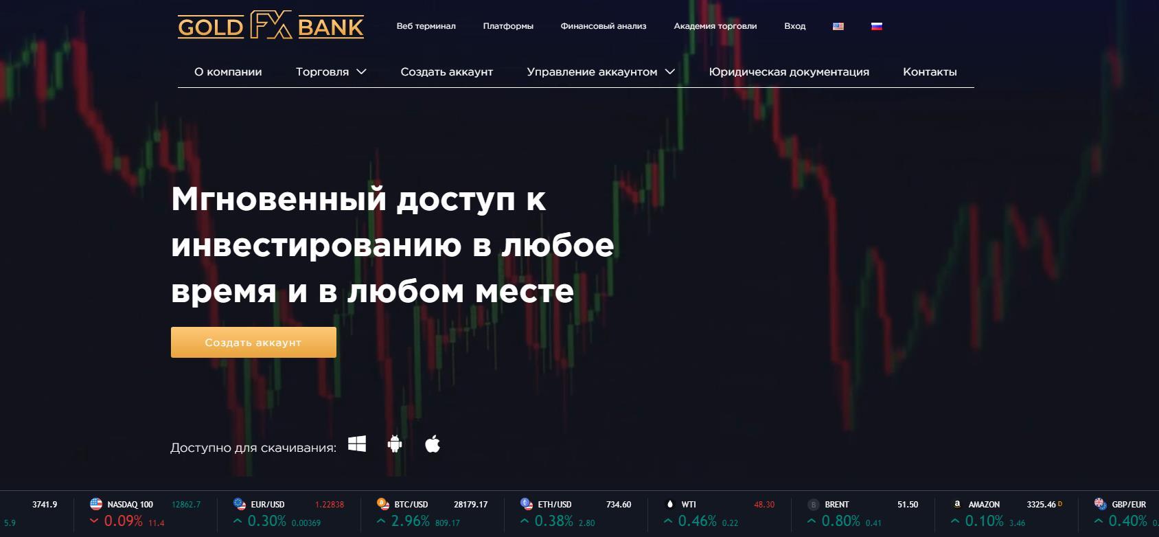 обзор официального сайта goldfxbank