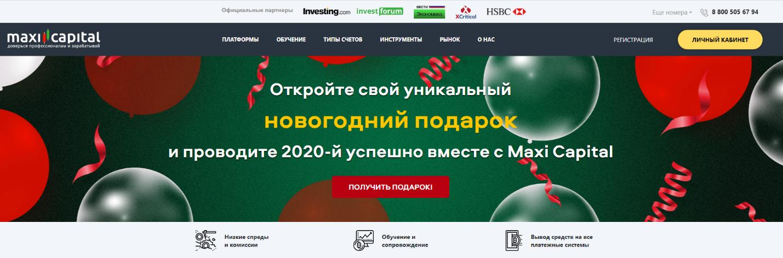 официальный сайт брокера maxicapital