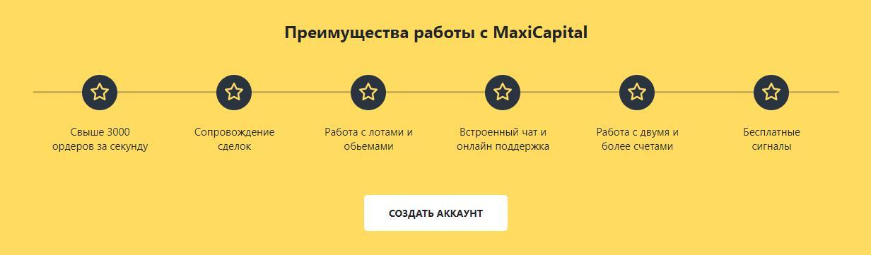 как работает брокер maxicapital