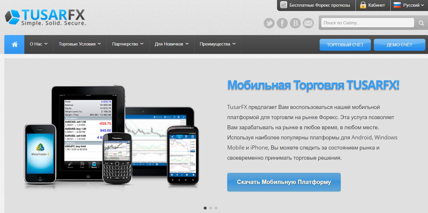 tusar forex торговая платформа