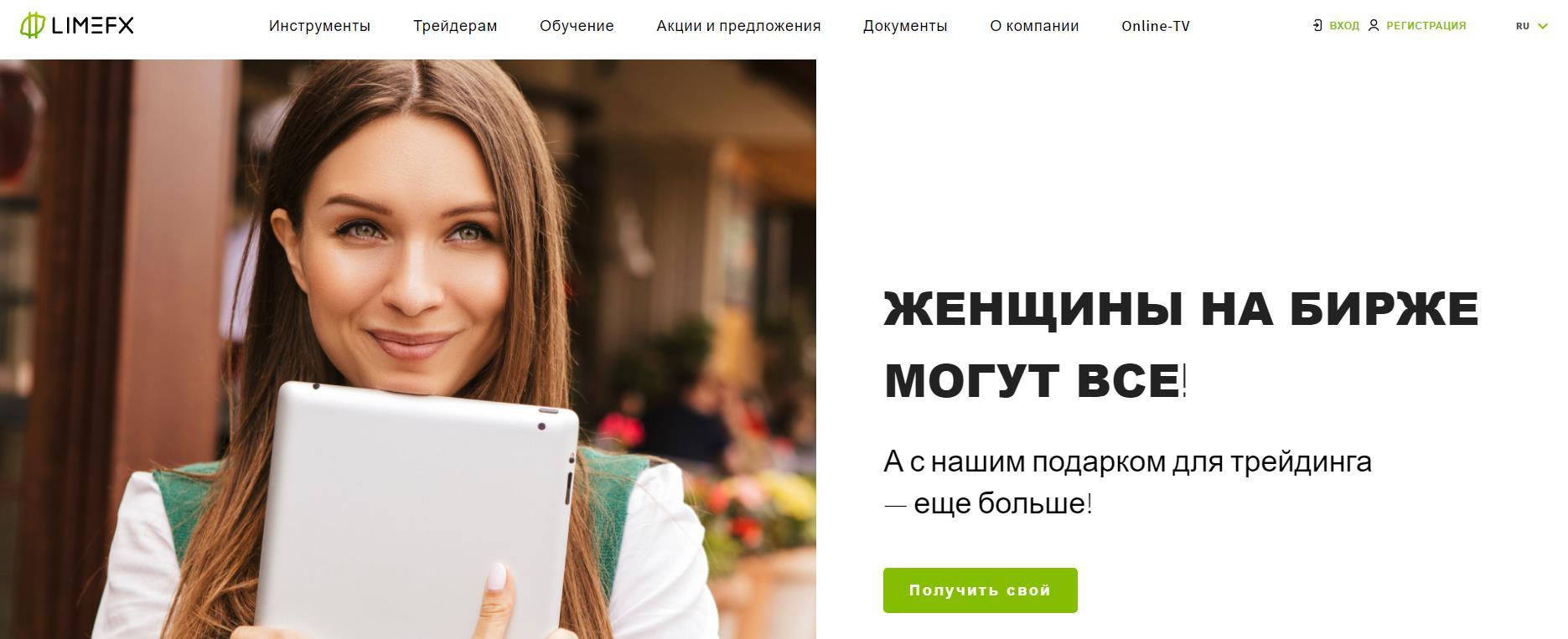 официальный сайт компании limefx