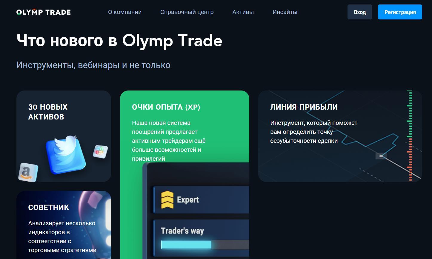 как проходит торговля olymptrade
