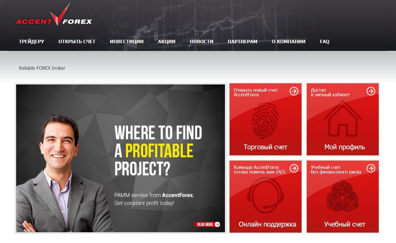 сайт компании accentforex