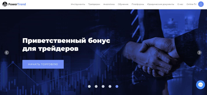 сайт мошенника powertrend