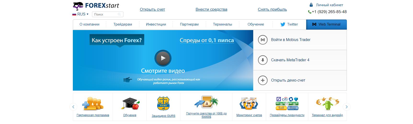 официальный сайт forexstart