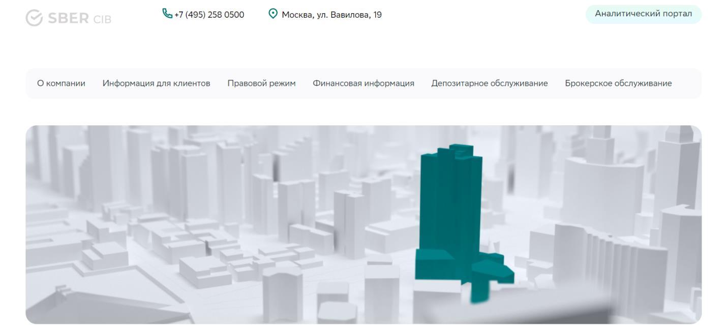 официальный сайт сбербанк киб