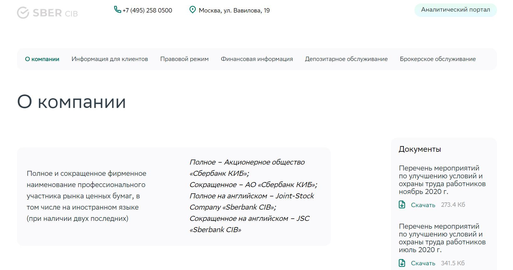 информация о компании сбербанк киб