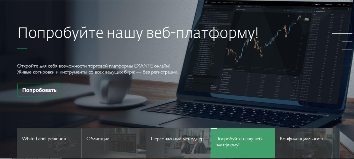 exante веб-платформа