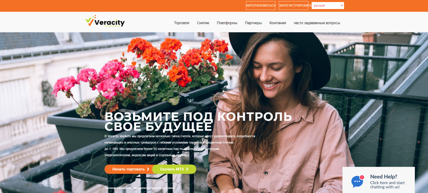 veracity markets официальный сайт