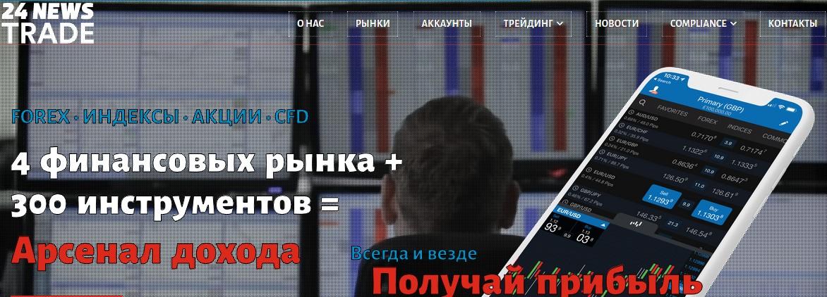 24news.trade мошенники или нет